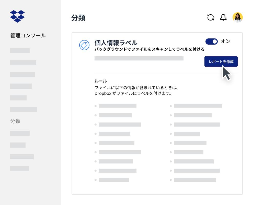 Dropbox Business 管理コンソール内のデータ分類レポート作成機能