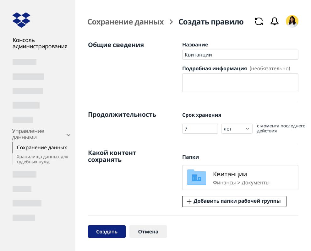 Поля формы для создания политики хранения данных в консоли администратора Dropbox Business