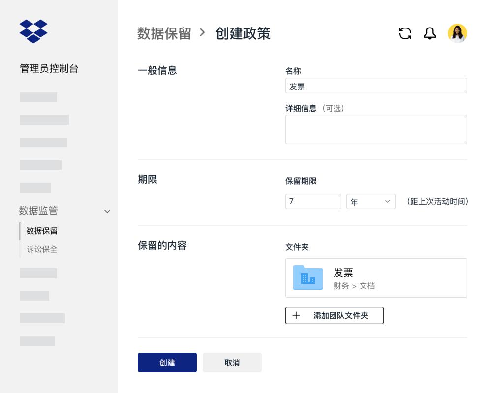 Dropbox Business 管理员控制台中用于创建数据保留策略的表单字段
