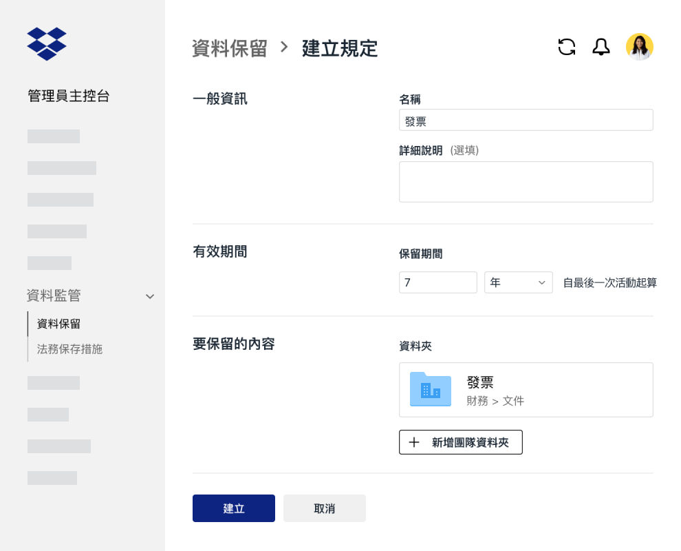Dropbox Business 管理員主控台裡用來建立資料保留政策的表單欄位