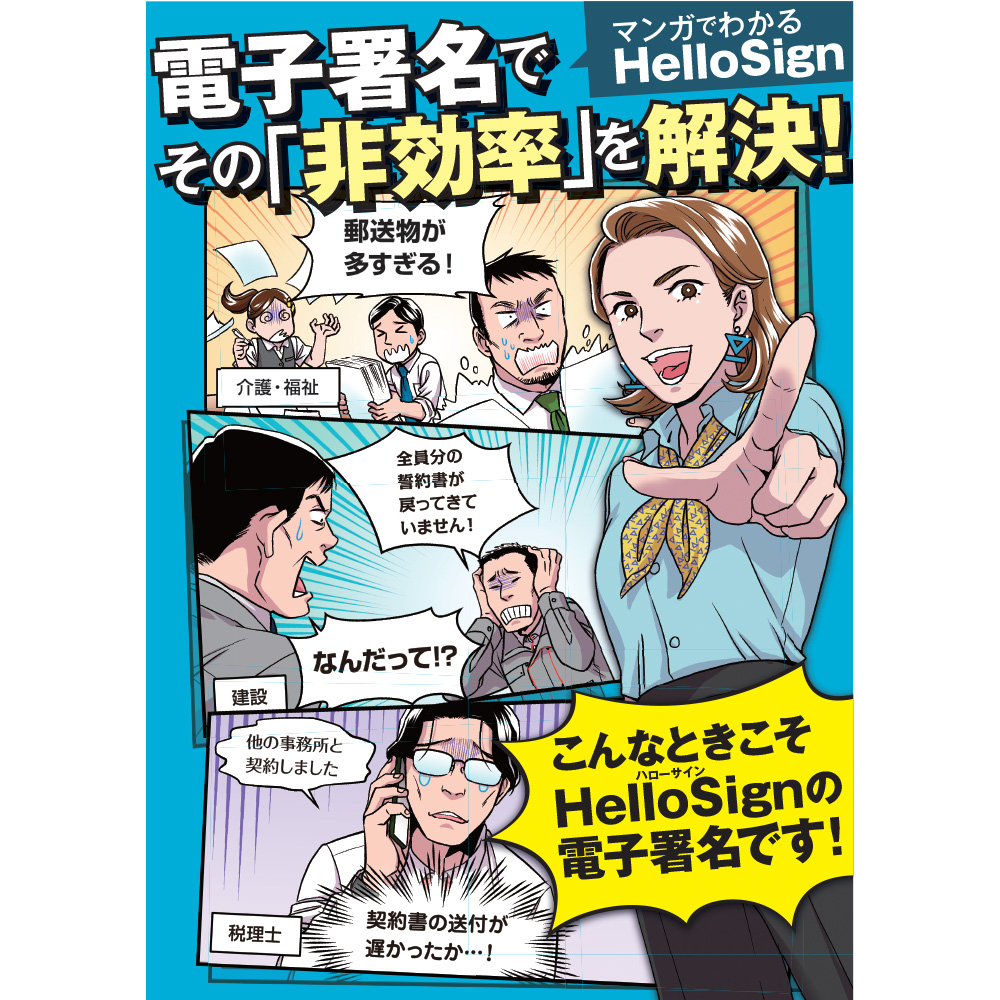 HelloSign電子署名でその非効率を解決_マンガ