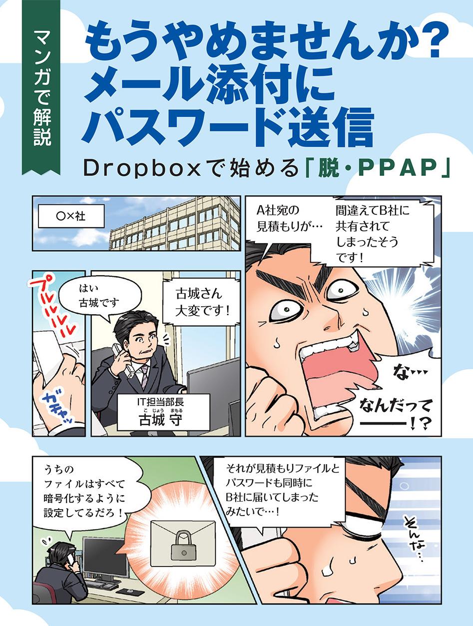 Dropboxで始める脱PPAP_漫画イメージ