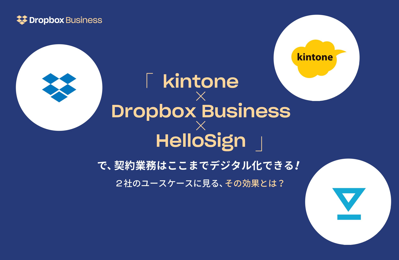 kintone-dropbox-hellosignで業務契約のデジタル化