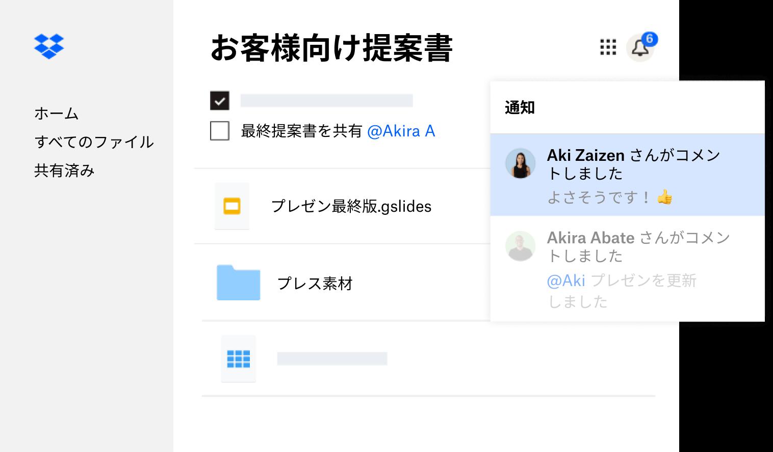 Dropbox で複数のユーザーに共有され、フィードバックが追加されたお客様向け提案書