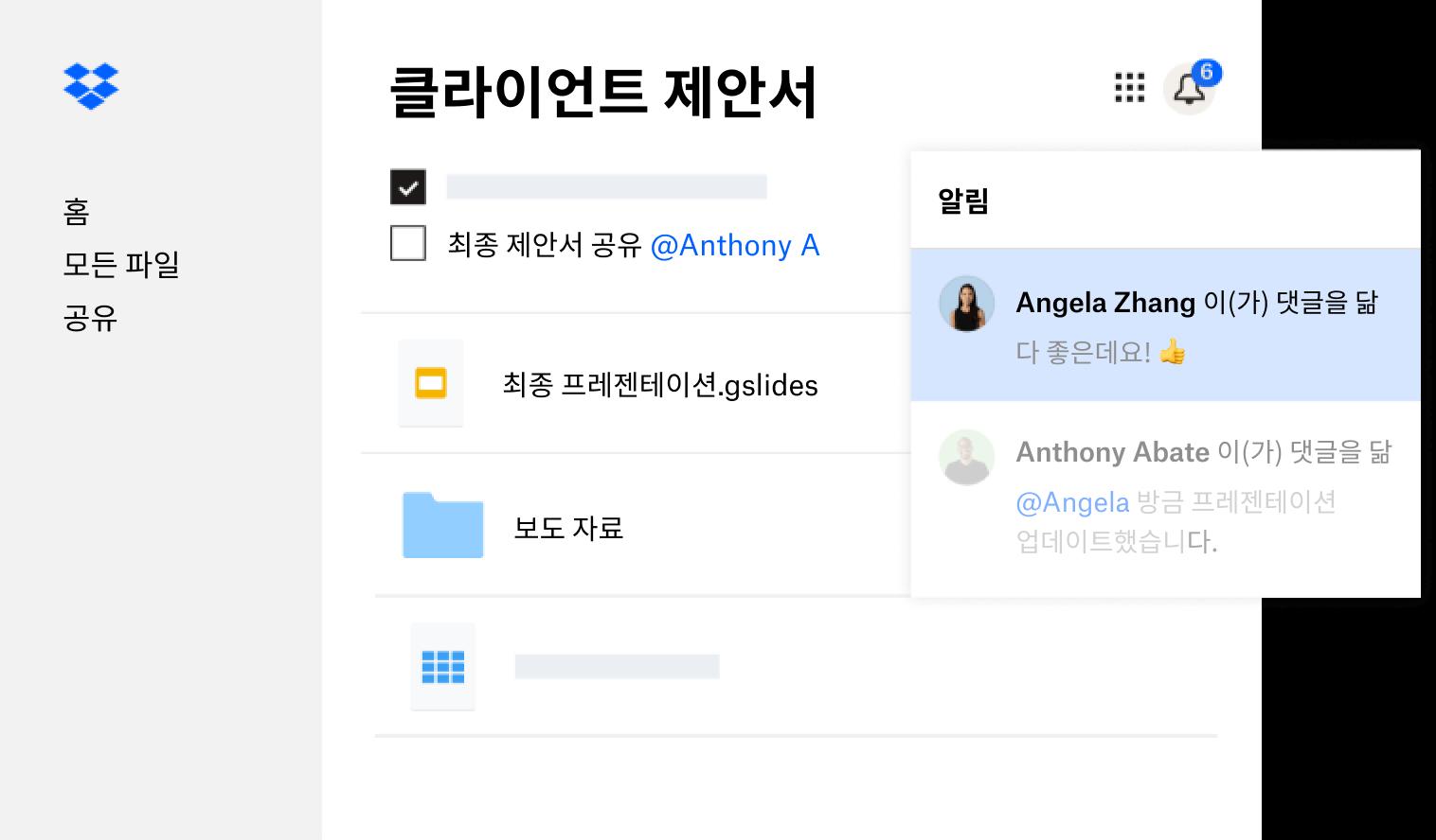 피드백을 남긴 여러 명의 사용자에게 Dropbox에서 만든 클라이언트 제안서 공유