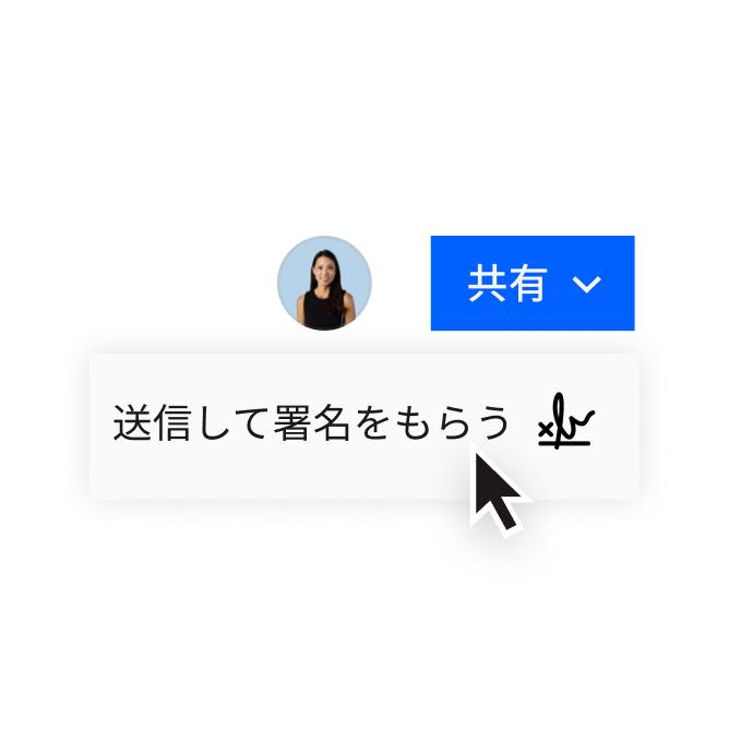 Dropbox でドキュメントを共有するオプションと、HelloSign で電子署名用にドキュメントを送信するオプションが表示された、Dropbox インターフェース