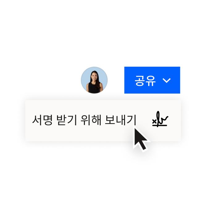 Dropbox로 문서를 공유하는 옵션과 문서를 전송해 HelloSign으로 전자 서명을 요청하는 옵션을 보여주는 Dropbox 인터페이스