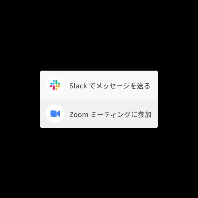 コミュニケーション用のインテグレーション アプリ、Slack と Zoom が使用できる Dropbox インターフェース