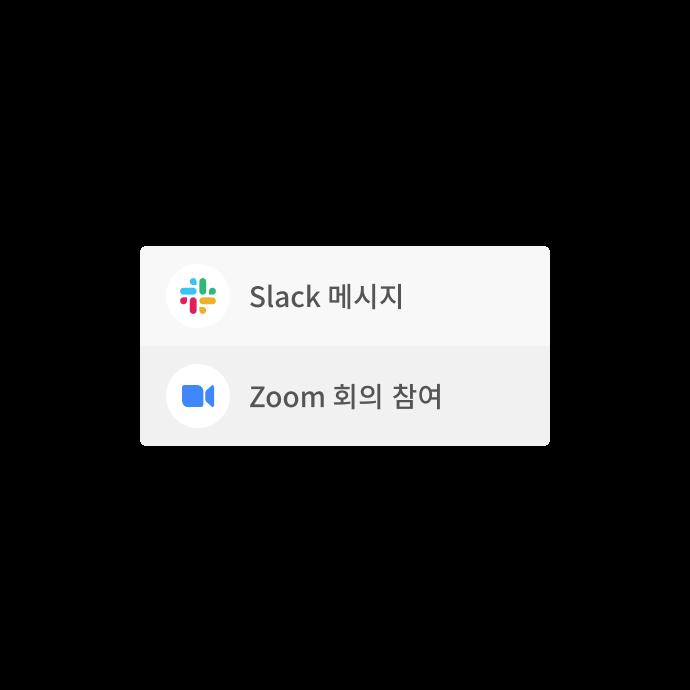 통합된 커뮤니케이션 앱인 Slack과 Zoom의 사용 옵션이 표시된 Dropbox 인터페이스