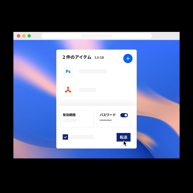 パスワード保護と有効期限のある Dropbox Transfer
