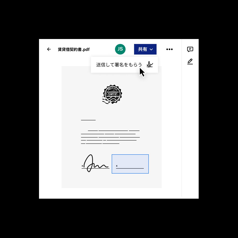 Dropbox 内で PDF を共有して電子署名を行います