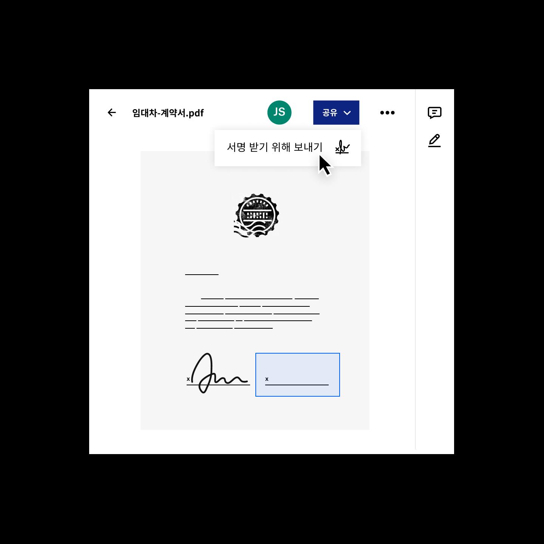 사용자는 Dropbox에서 전자 서명이 필요한 PDF 파일을 공유합니다.