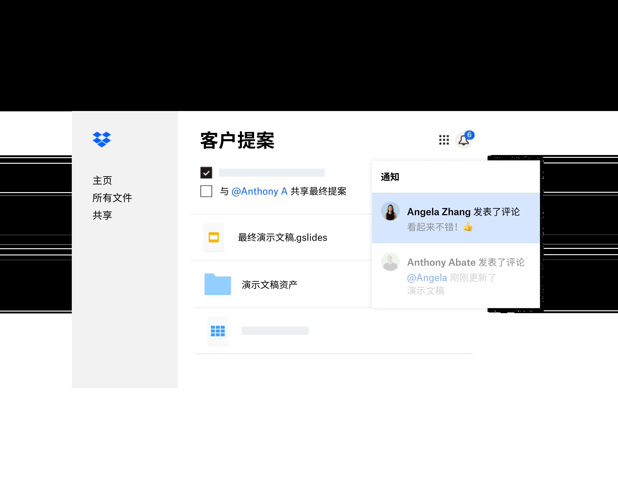 与留下反馈的多名用户共享在 Dropbox 中创建的一个客户提案