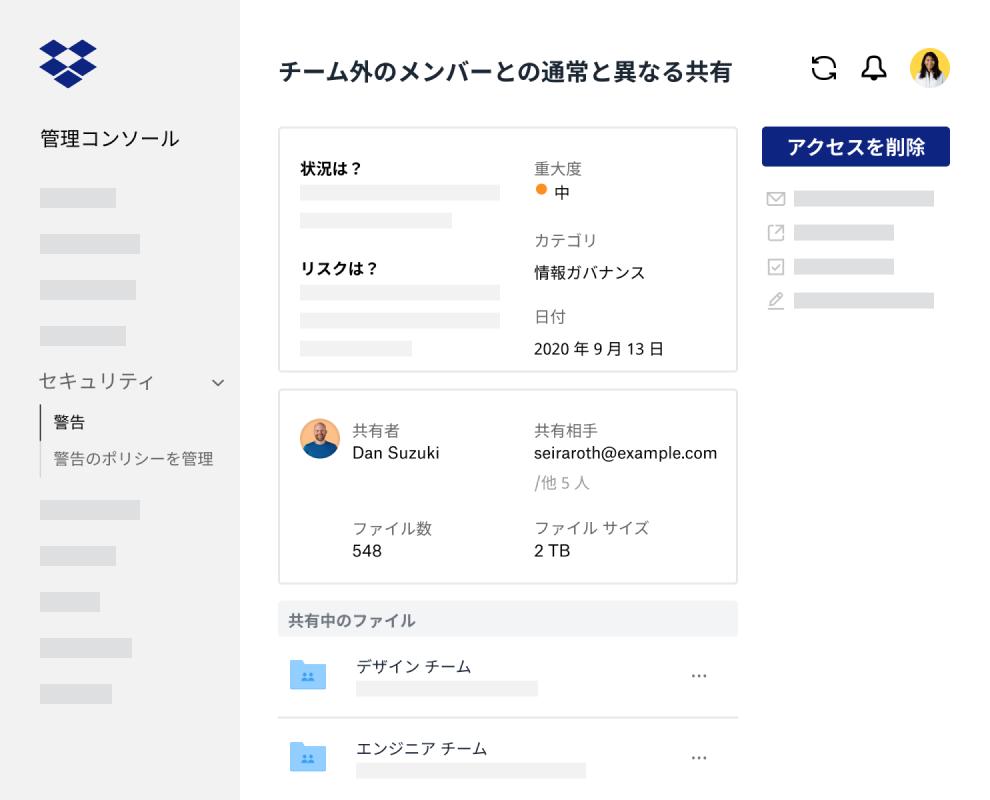 Dropbox Business 管理コンソール内のエンタープライズ インサイト ダッシュボード