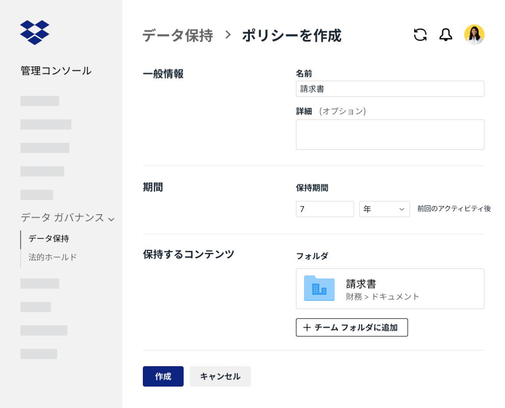 Dropbox Business 管理コンソールでデータ保持ポリシーを作成する際のフォーム項目