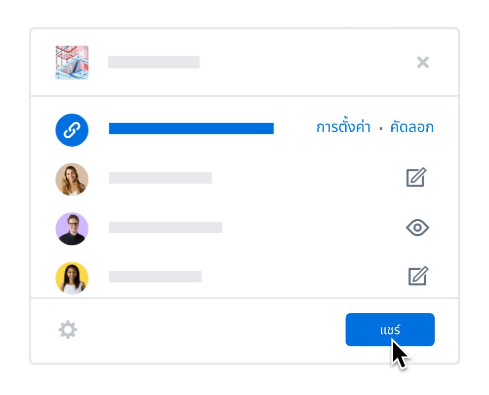 ผู้ใช้อัพเดทการตั้งค่าการแบ่งปันให้กับสมาชิกในทีมบน Dropbox