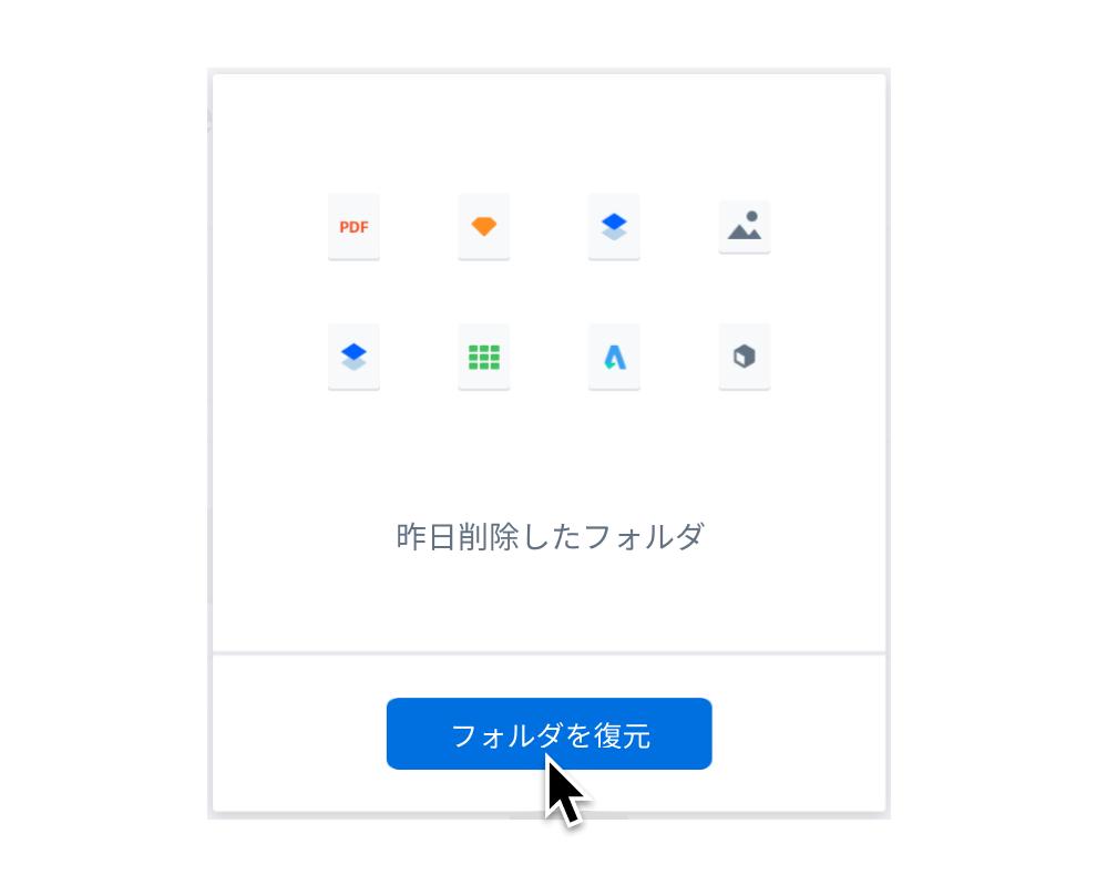 [フォルダを復元]ボタンで削除ファイルを復元しようとしているユーザー