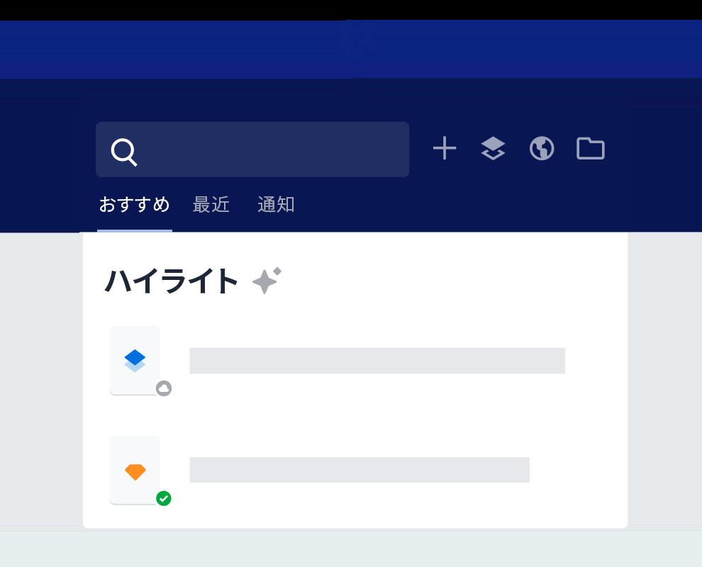 ファイル コンテンツの候補リストが自動で表示される Dropbox のハイライト機能