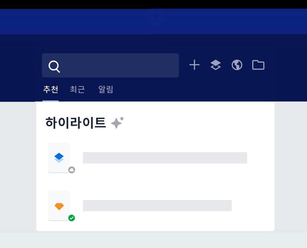 파일 콘텐츠를 지능적으로 추천하는 Dropbox 강조 표시 기능.