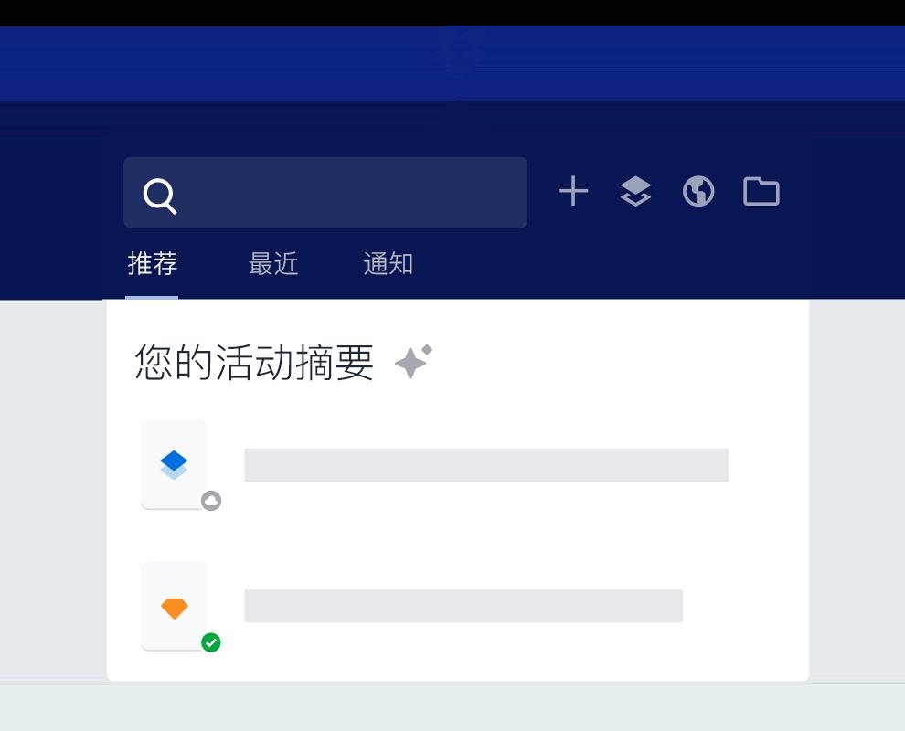 Dropbox 突出显示功能列出了智能文件内容建议。