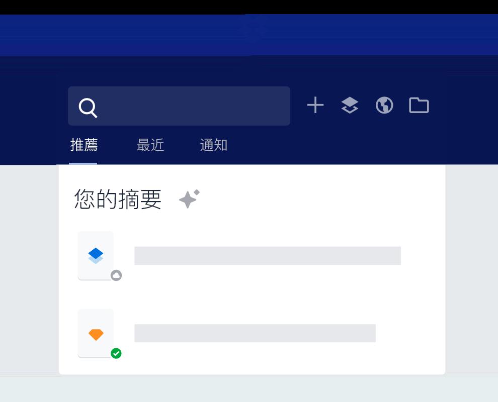 Dropbox 重點標示功能可列出智慧檔案內容建議。