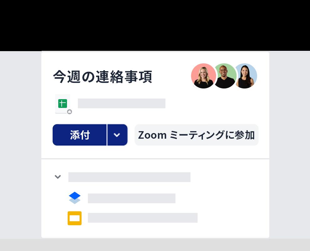 Dropbox の Zoom 統合機能を使用した、週間定例会議への招待例