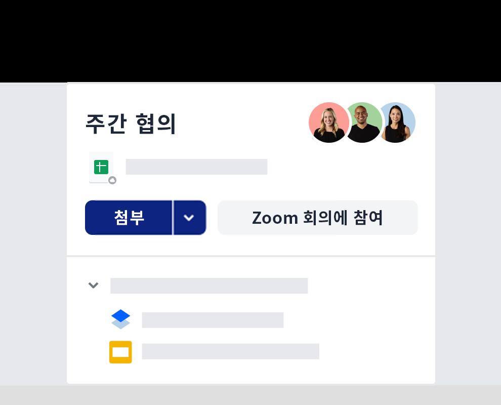 Dropbox와 Zoom 통합 기능을 활용한 주간 미팅 초대장 예시.
