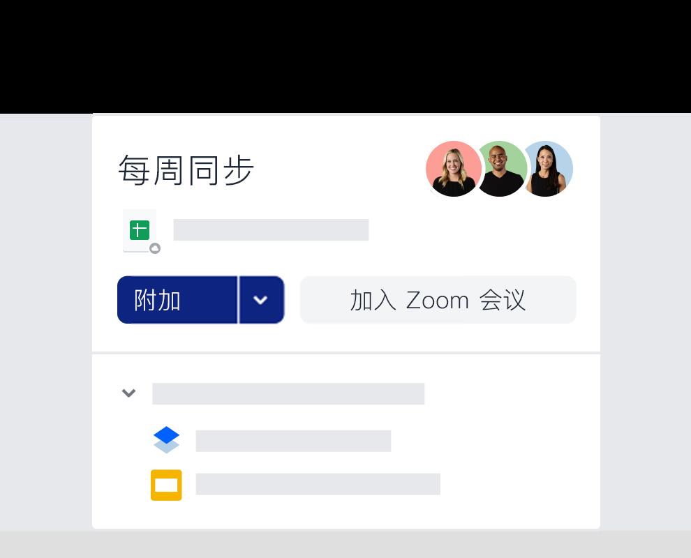 使用 Dropbox 上的 Zoom 集成的每周会议邀请的示例。