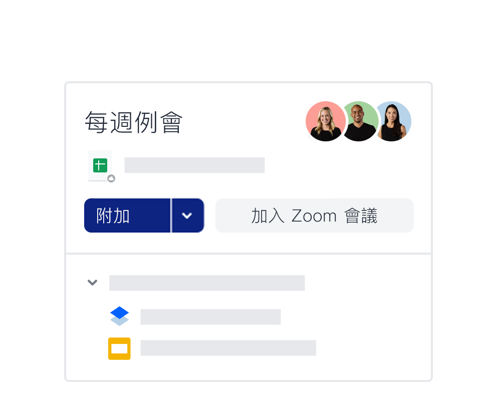 使用 Dropbox 上的 Zoom 整合功能進行每周會議邀請的範例。
