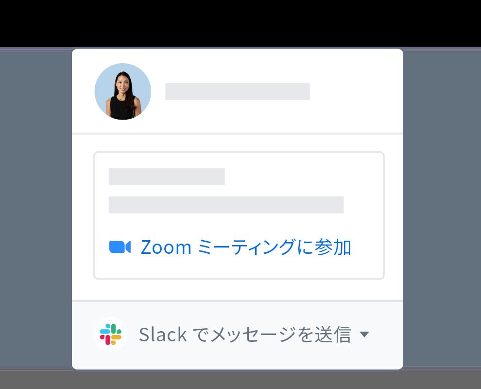 Zoom ミーティングへの参加や Slack メッセージの作成が可能な統合オプションを備えた Dropbox ユーザー プロファイル