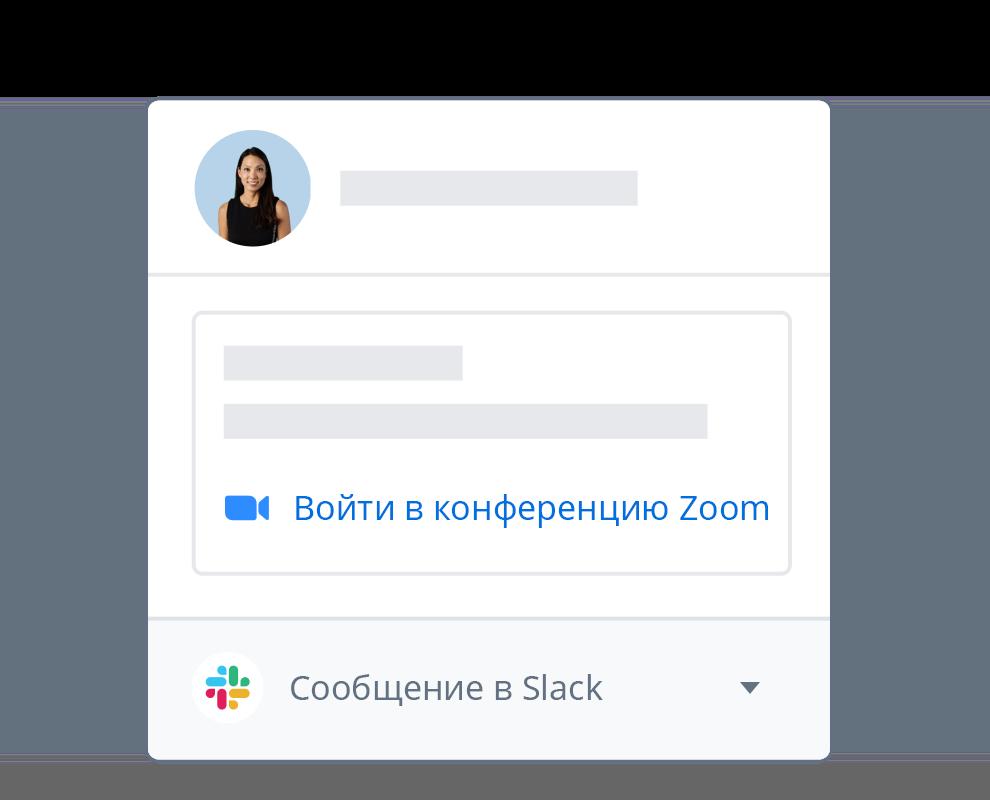 Профиль пользователя Dropbox c интегрированными опциями участия в конференциях в Zoom или обмена сообщениями в Slack.