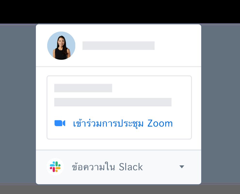 โปรไฟล์ผู้ใช้ Dropbox พร้อมตัวเลือกที่ผสานการทำงานเพื่อให้เข้าร่วมการประชุม Zoom หรือส่งข้อความบน Slack