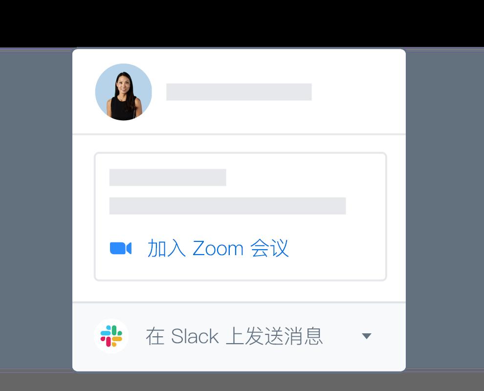 具有集成选项的 Dropbox 用户配置文件,可在 Slack 上加入 Zoom 会议或消息。