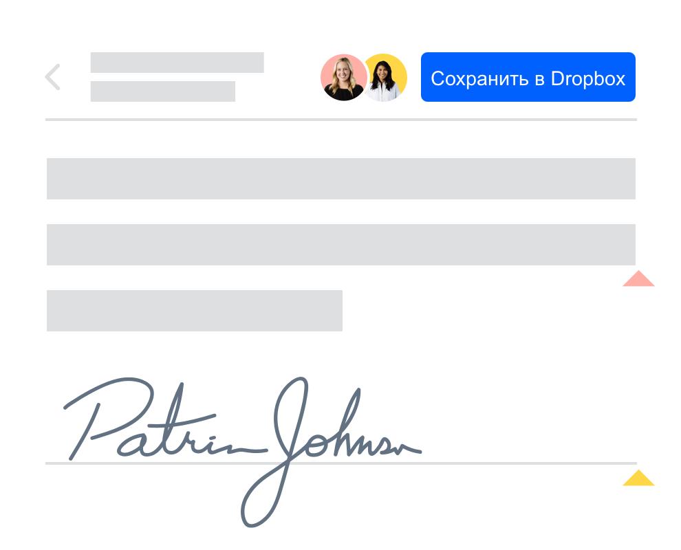 Подписание пользователем общего документа в Dropbox