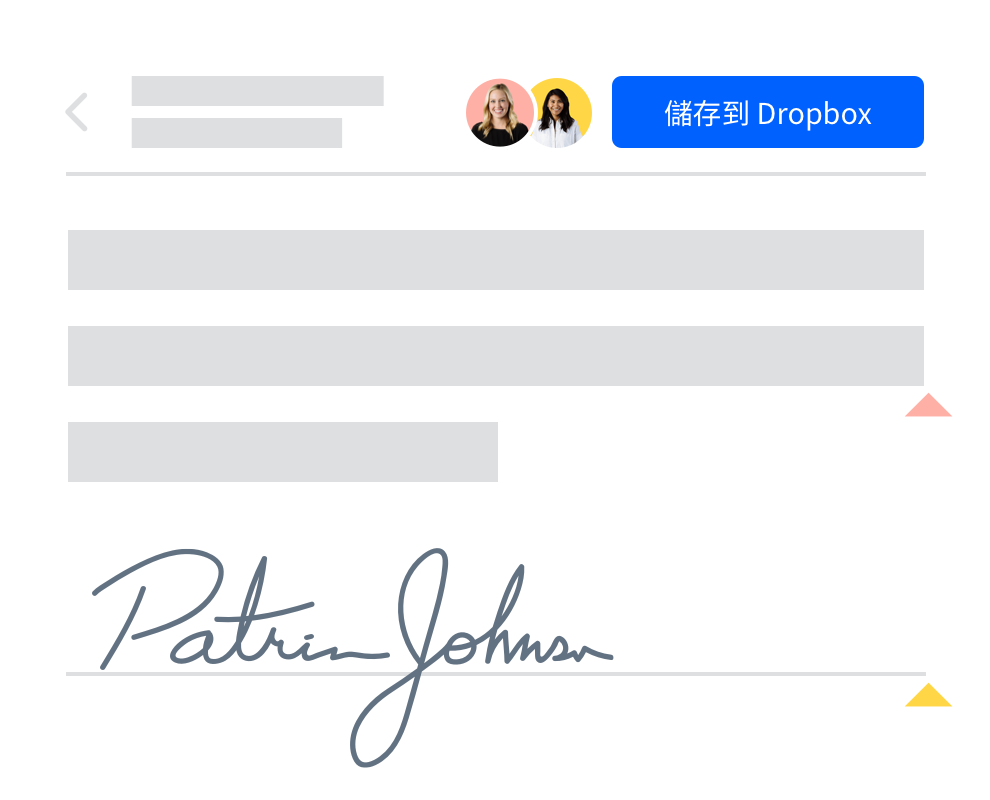 使用者在 Dropbox 中簽署共享文件