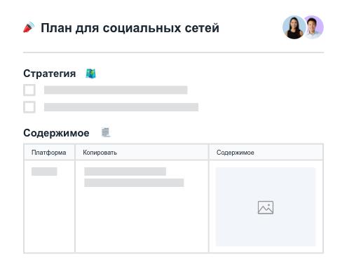 Стратегия работы в социальных сетях и планировщик контента
