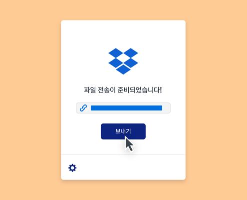 진행이 완료된 진행률 표시줄과 전송 버튼 위를 움직이는 마우스 화살표, 그 위에는 Dropbox 전송 준비가 완료되었다는 메시지.