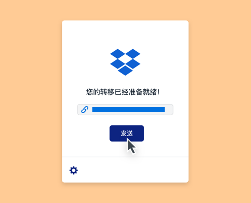 Dropbox Transfer 可共享大型文件