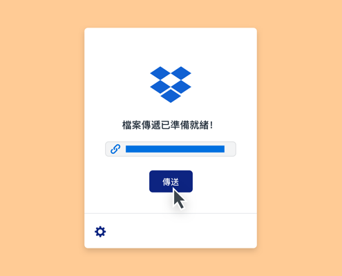 使用 Dropbox Transfer 共享大型檔案