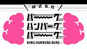 バーグ ハンバーグ バーグ