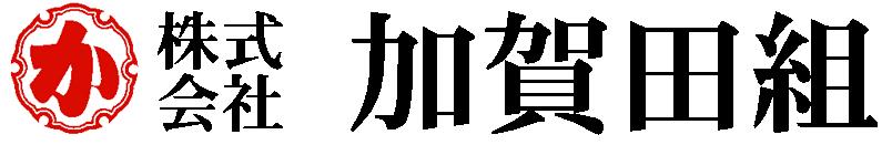 株式会社加賀田組